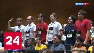 Российская сборная завоевала четыре золота на Международной олимпиаде по информатике - Россия 24