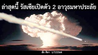 ล่าสุดนี้ รัสเซียเปิดตัว 2 อาวุธมหาประลัย /ข่าวดังข่าวใหญ่วันนี้ 1/7/2564