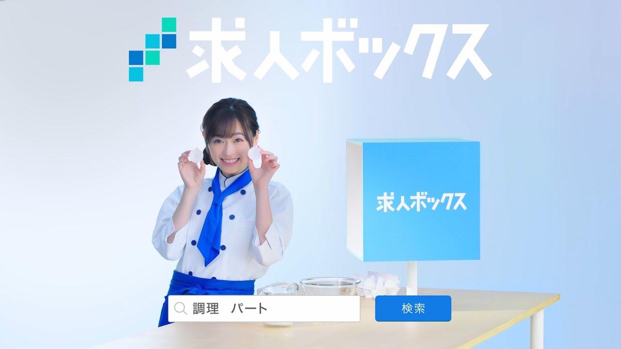 福原遥さん出演 WEBCM動画 求人ボックス「料理が得意」篇(6秒)