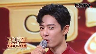 《喜到福到好运到 2020年春晚倒计时》 20200124 2| CCTV综艺