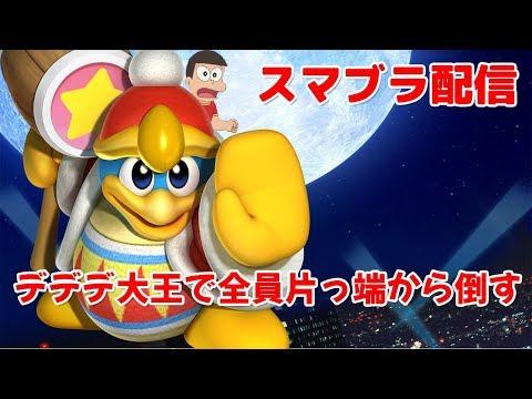 放送内最強は俺だ!しげスマ!!【Super Smash Bros. Ultimate】 thumbnail