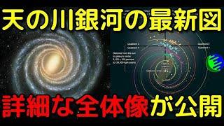 天の川銀河の詳細な全体像が公開!意外過ぎる構造も!?