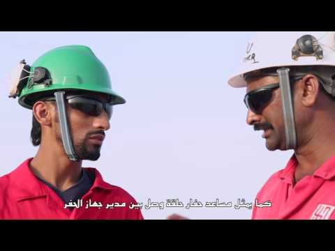 Dalma Training Institute  Assistant Driller Program sponsored by PDO 2016