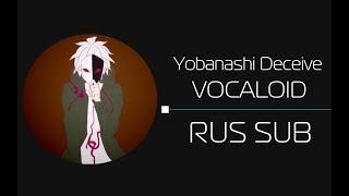 Yobanashi Deceive [Super Danganronpa 2 version] (rus sub)