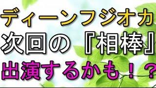 『相棒』season15にディーンフジオカ!右京の相棒に抜擢!10月ドラマの...