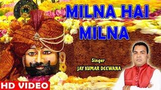 Milna Hai Milna I Khatu Shyam Holi I JAY KUMAR DEEWANA I Full HD