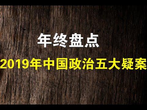 宝胜年终盘点:2019年中国政治五大谜案