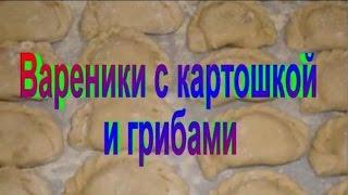 ВАРЕНИКИ с КАРТОШКОЙ и ГРИБАМИ.Рецепт приготовления вареников.