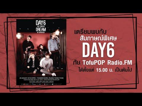 สัมภาษณ์พิเศษ Day6  กับ Tofupop Radio.fm
