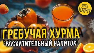 ГРЕБУЧАЯ ХУРМА Восхитительный АЛКОГОЛЬНЫЙ напиток Рецеп пошагово Как сделать Олег Карп