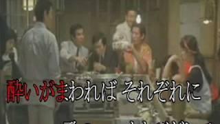 映画 時代遅れの酒場 の主題歌で 高倉健さんが 歌っています。 珍しいの...