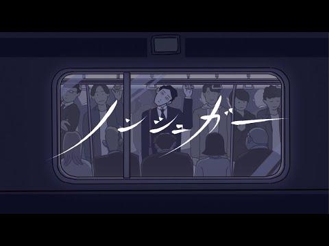 マカロニえんぴつ 「ノンシュガー」 MV