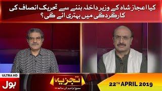 Tajzia with Sami Abrahim | Full Episode | 22th April 2019