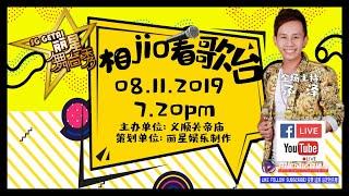 歌台直播 丽星娱乐制作呈献义顺关帝庙综艺晚会