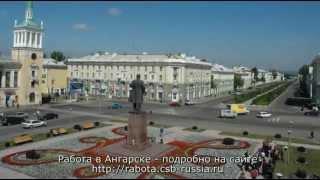Работа в Ангарск. Приглашаем молодых людей для работы в 2013 году.