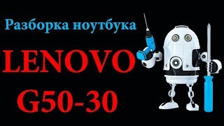 lENOVO G50 30 РАЗБОРКА