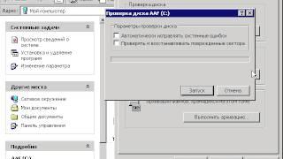 4 3 Проверка диска Windows XP