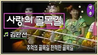 [1988] 김완선 – 사랑의 골목길 (요청)
