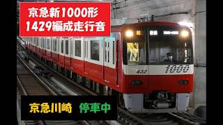 京急新1000形1429編成走行音