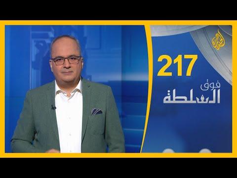 فوق السلطة 217 – رئيس أساقفة اليونان: الإسلام ليس دينًا  - 17:59-2021 / 1 / 22