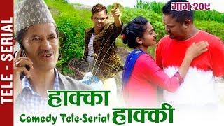 Hakka Hakki - Episode 209   12th August 2019 Ft. Daman Rupakheti, Ram Thapa   Comedy Serial