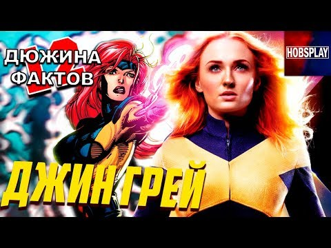 12 Фактов Джин Грей / Люди Икс: Тёмный Феникс