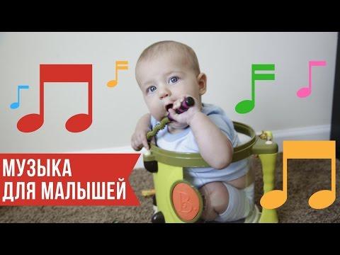 ИГРЫ для детей МУЗЫКА ДЛЯ МАЛЫШЕЙ развитие ребенка, 5 месяцев