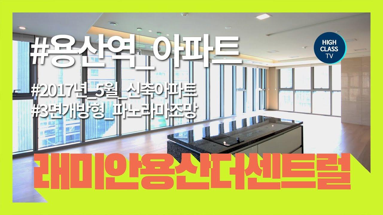 Korean House Tour 래미안용산더센트럴 62평 Raemian Yongsan The Central 3면 파노라마뷰