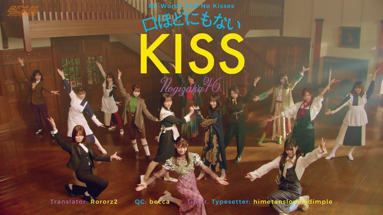 Nogizaka46 – Kuchi Hodo ni mo Nai KISS