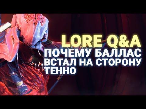 🔴LORE Q&A: Кем был Цефалон Симэрис во время эры Орокин? [WARFRAME ВАРФРЕЙМ ИСТОРИЯ ЛОР СЮЖЕТ] thumbnail