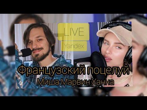 МИША МАРВИН ХАННА - Французский Поцелуй LIVE Acoustic version 2020 ! Yandex  , живое выступление !