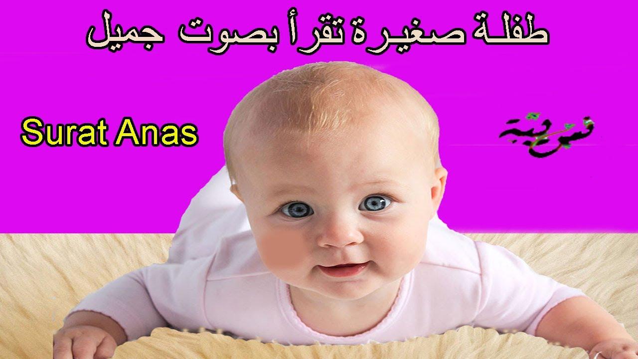 surat anas lil atfal  , سورة الناس مكررة للاطفال الصغار