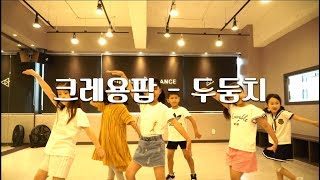 [키즈댄스] Crayon Pop (크레용팝) - Doo Doom Chit(두둠치)│Dancer(AREUM) …