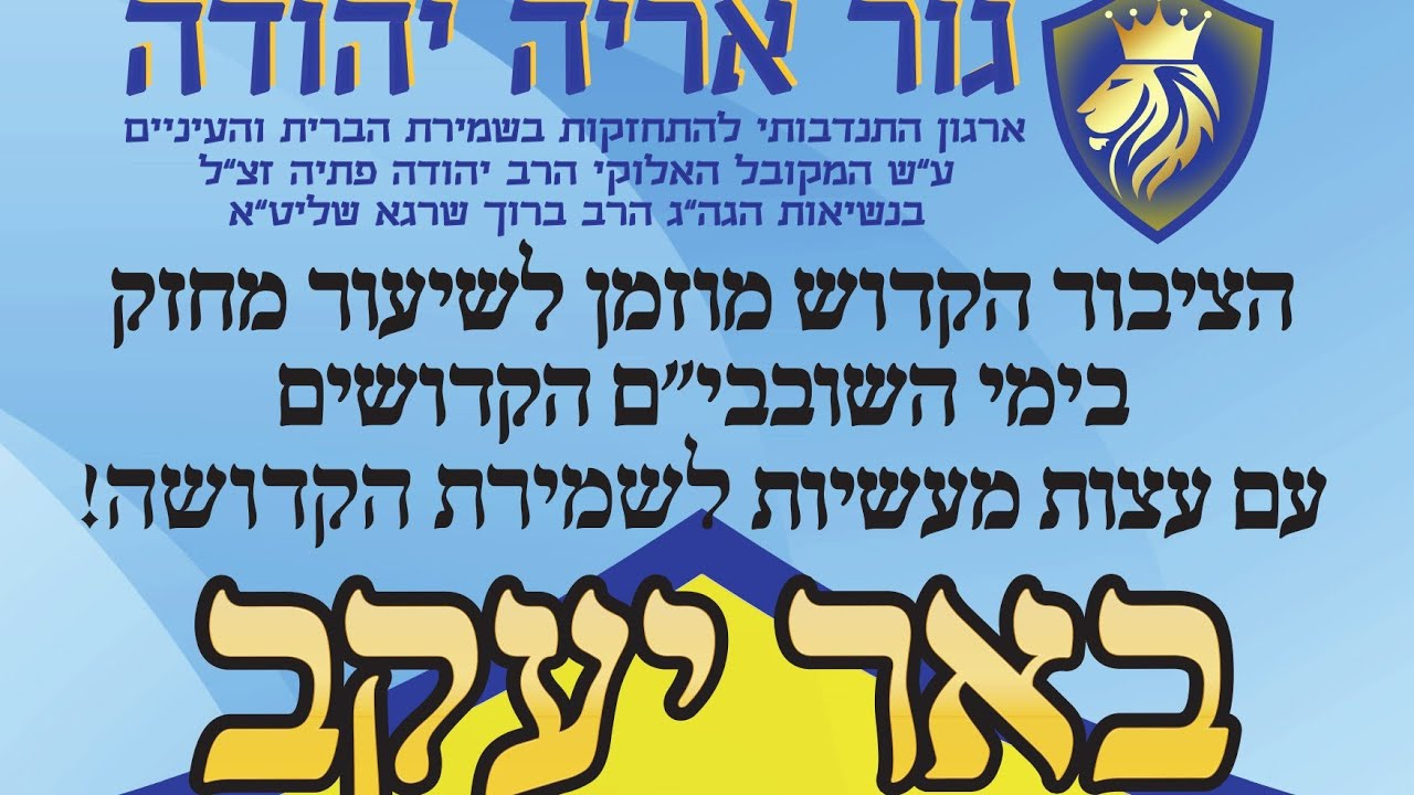 """שידור חי - שמירת הברית - הרב מאיר כהן - באר יעקב (שובבי""""ם)"""