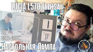 LUCIA L570 Fleksa - Гибкая настольная лампа 10Ватт с ПДУ