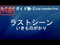 [カラオケ用ガイドメロ無-2] ラストシーン いきものがかり (「四月は君の嘘」主題歌) [karaoke] [オフボー�