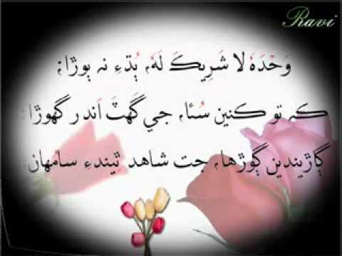 Shah Jo Risalo In Urdu Pdf