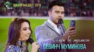 Севинч Муминова - Селфи бо мухлисон Файзи Навруз шахри Вахдат 2019