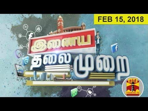 (15/02/2018) Inaiya Thalaimurai - A Special Program based on Social Media Trends & Interesting Facts