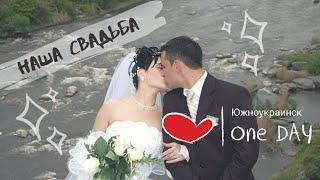 Наша СВАДЬБА!!! 06.05.2006г. Игорь+Ольга