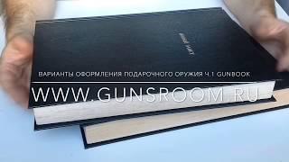 Обзор кейсов для оружия выполненных под книгу. ч. 1 Gunbook