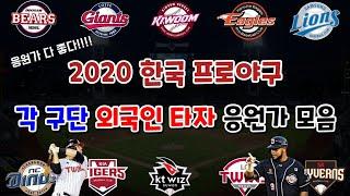 2020 한국 프로야구 각 구단 외국인 타자 응원가 모…