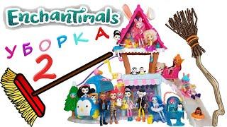 Энчантималс УБОРКА Все Куклы Enchantimals 2 серия Pretty Katy Queen