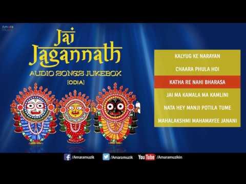 Jai Jagannath All Songs Album| Official| Audio Jukebox | Odia | Rath Yatra special