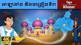 អាឡាដាំង និងចង្រ្កៀងទិព - រឿងនិទានខ្មែរ - រឿងនិទាន - 4K UHD - Khmer Fairy Tales