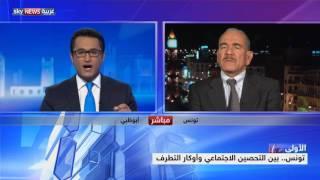 تونس.. بين التحصين الاجتماعي وأوكار التطرف