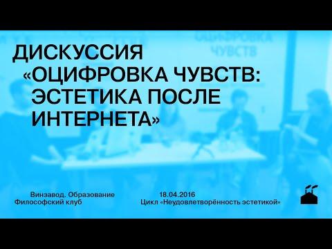 Дискуссия Михаила Куртова, Инны Кушнаревой и Александра Ветушинского «Оцифровка чувств»