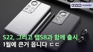 OneUI 4.0, 기대하세요. 갤럭시 S22 &…
