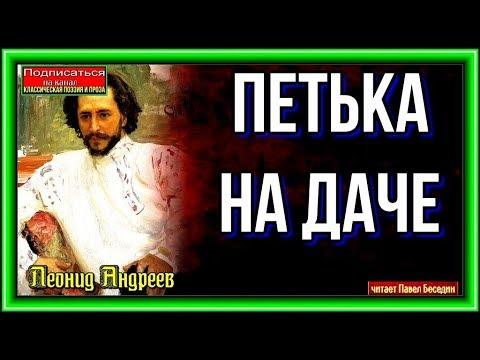 Петька на даче  Леонид  Андреев  читает Павел Беседин