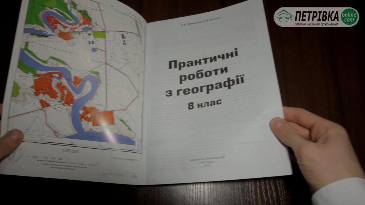 гдз практичн роботи з географ 7 клас думанська